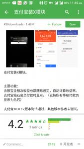 Alipay InstallB CoolAPK Market Uploaded