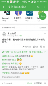 Alipay InstallB CoolAPK Market Comments