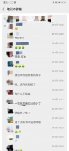 Replies with my wechat post